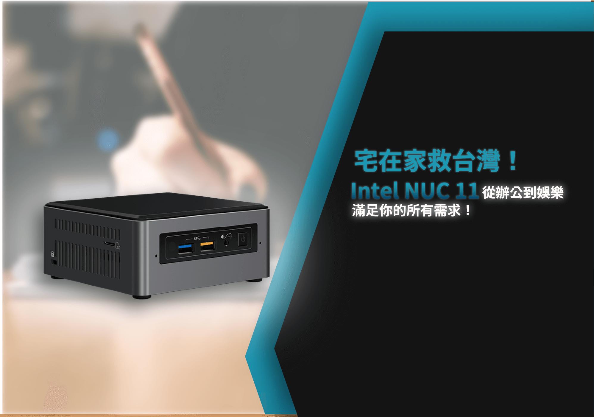 宅在家救台灣!Intel NUC 11從辦公到娛樂,滿足你的所有需求!