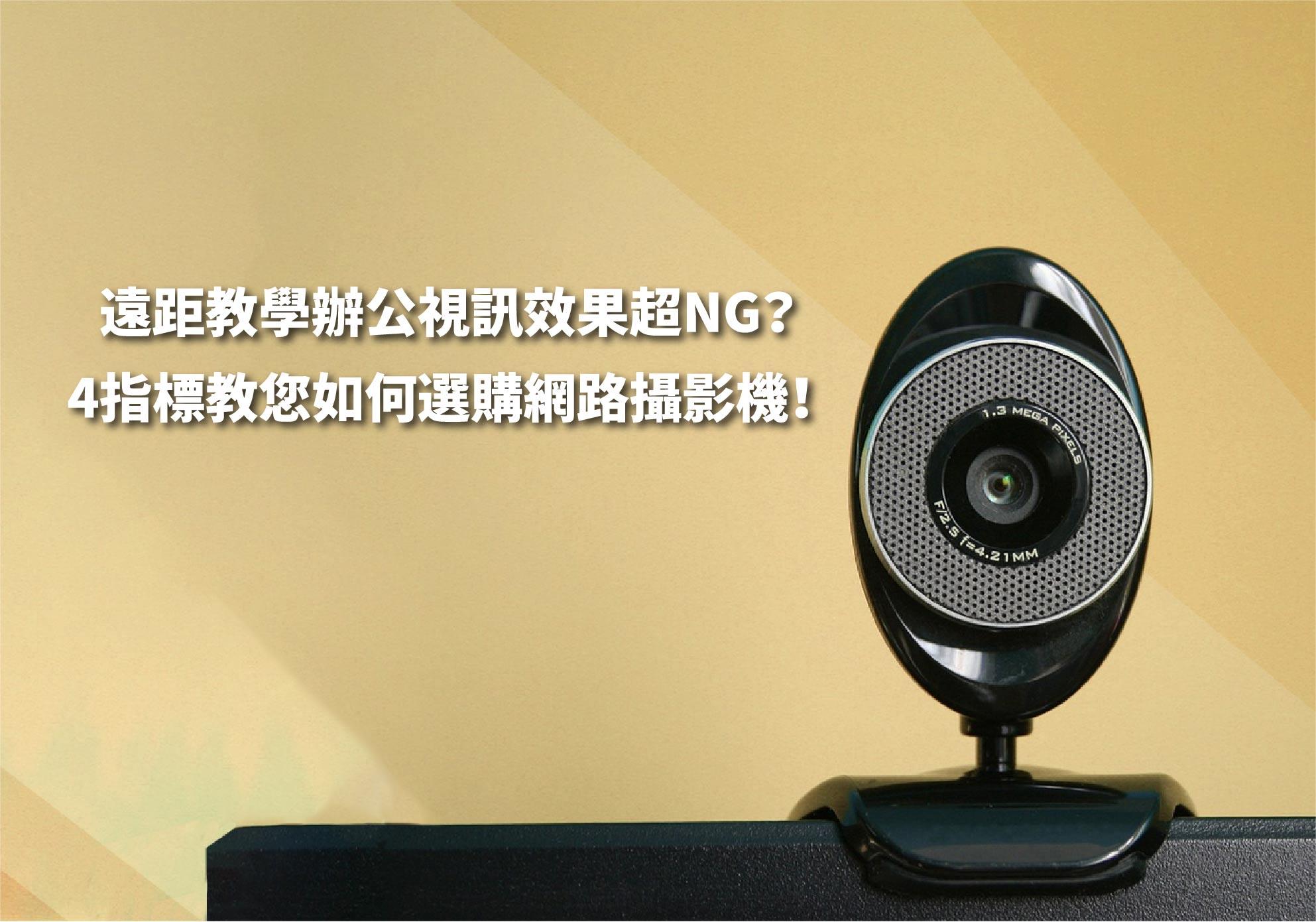 遠距教學辦公視訊效果超NG?4指標教您如何選購網路攝影機!